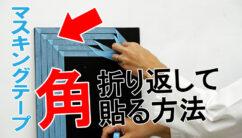 マスキングテープの角を折り返して貼る方法を動画とブログ記事で紹介しています!