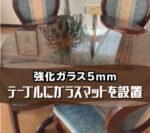 アンティークテーブルにテーブルマットを設置されたお客様(群馬県高崎市N様)