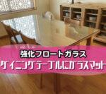 強化ガラスのテーブルマットを設置されたお客様(埼玉県日高市Y様)