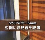玄関に全身が映る姿見の鏡を設置されたお客様(福岡県太宰府市E様)