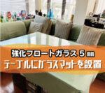 ガラステーブルマットを設置されたお客様(神奈川県横浜市K様)