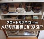 大切な食器棚のガラス引戸を設置されたお客様(埼玉県さいたま市E様)